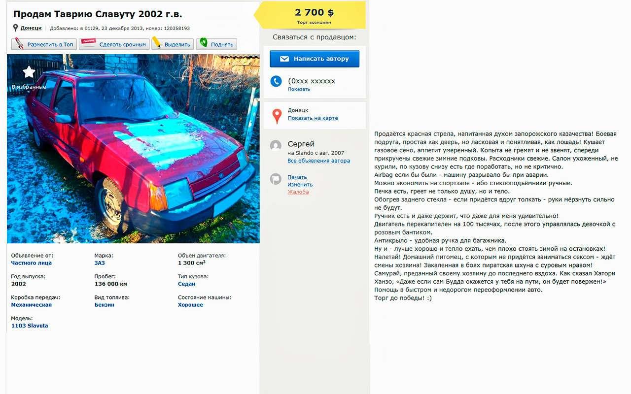 Маркетолог отбога: самые крутые объявления опродаже машин— фото 787080