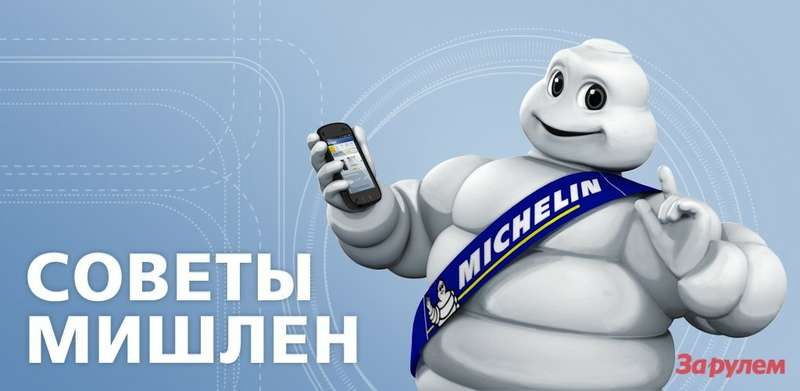 Michelin_GooglePlay_Banner