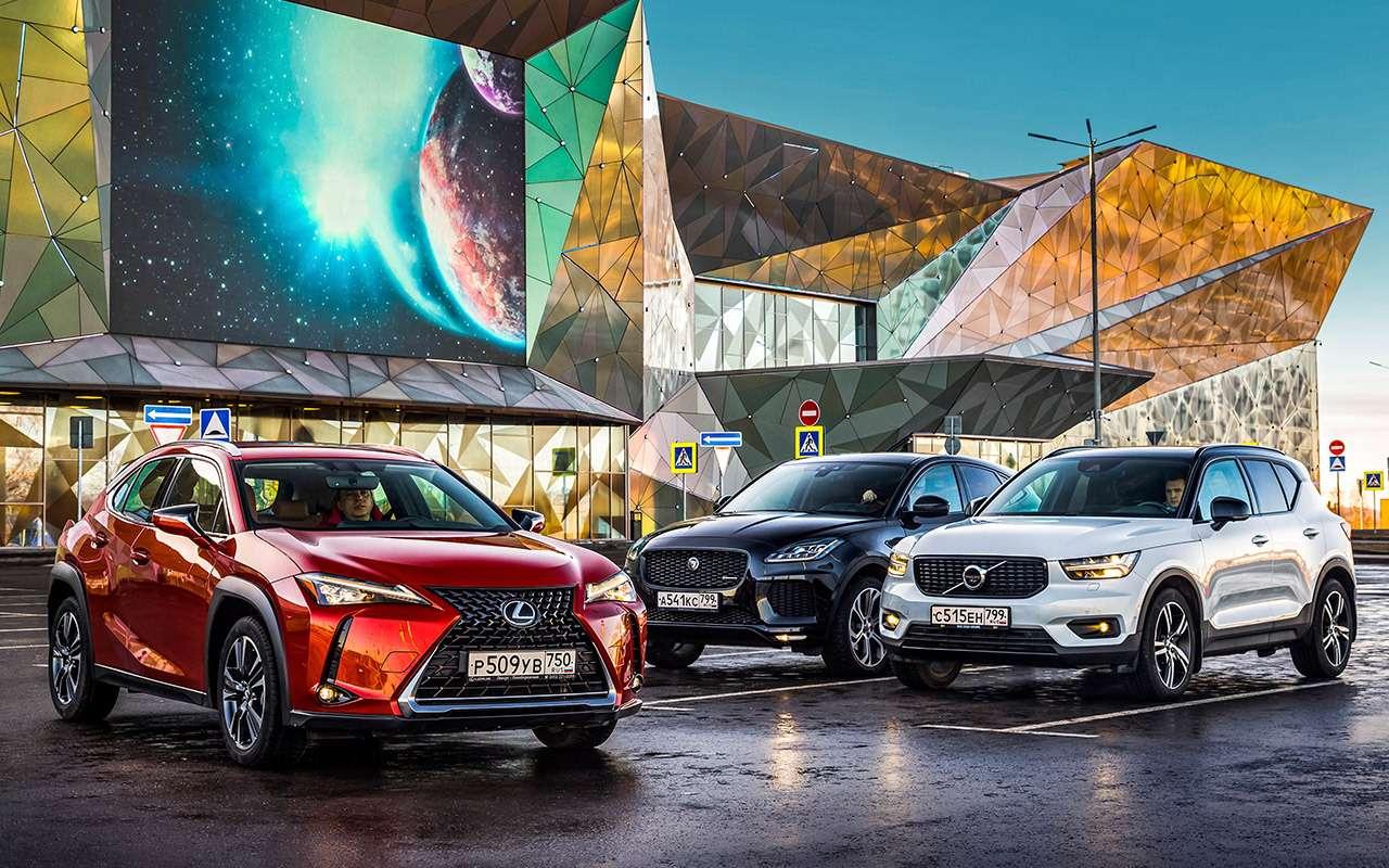 Большой тест маленьких, нодорогих кроссоверов: Volvo, Lexus, Jaguar— фото 983804