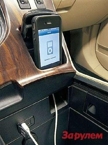 В базовой комплектации «Элеганс» есть выходы USB/AUX иаудиосистема сCD-проигрывателем.