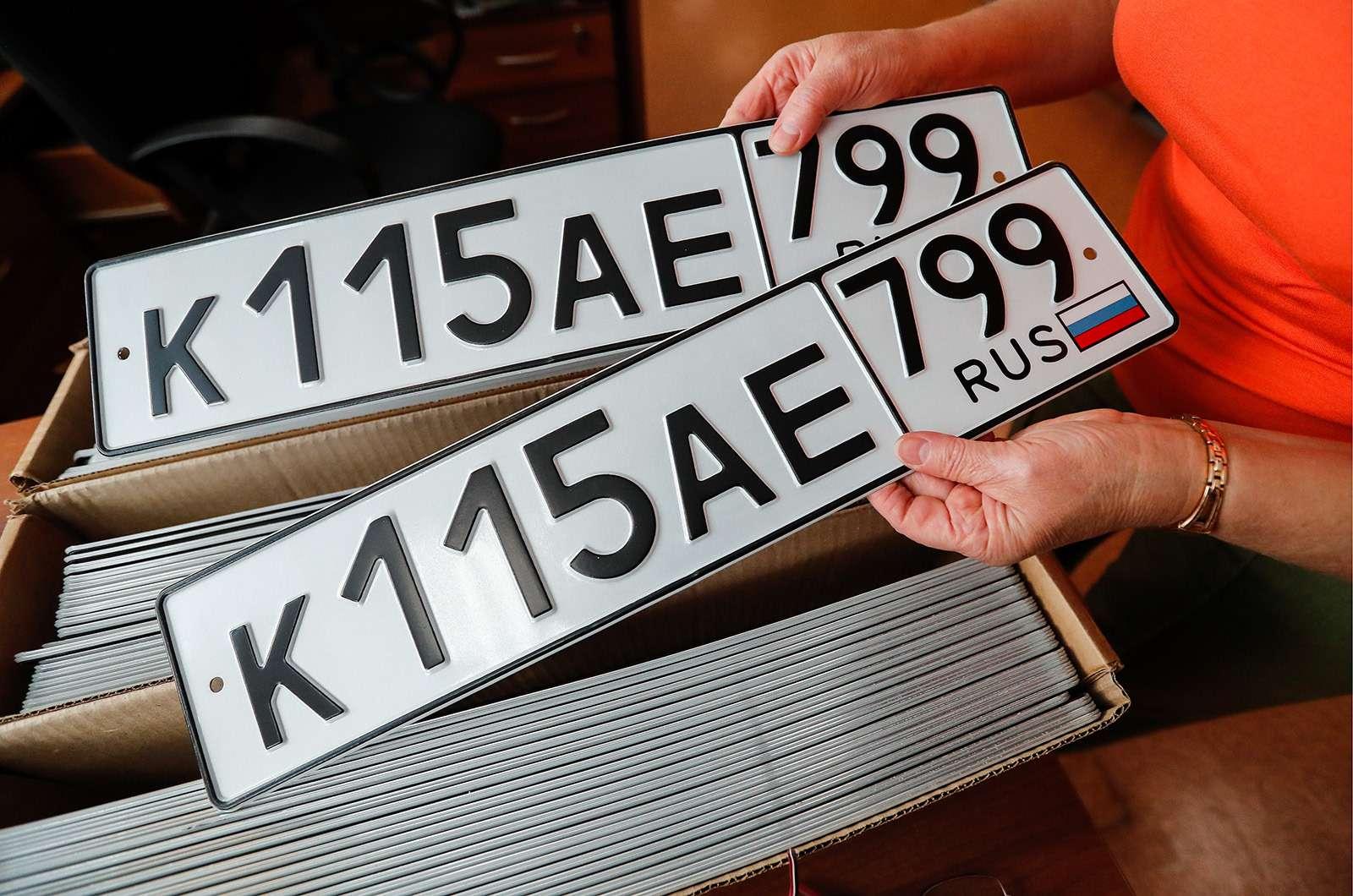 Новые автомобильные номера: мызнаем оних все!— фото 793016