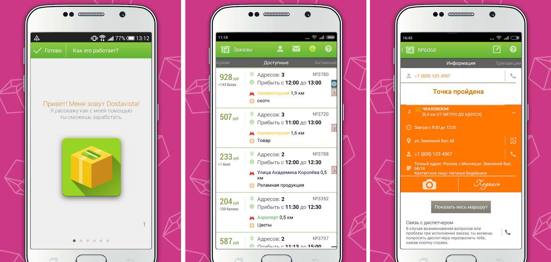 Какзаработать зарулем: обзор пяти мобильных приложений— фото 586576