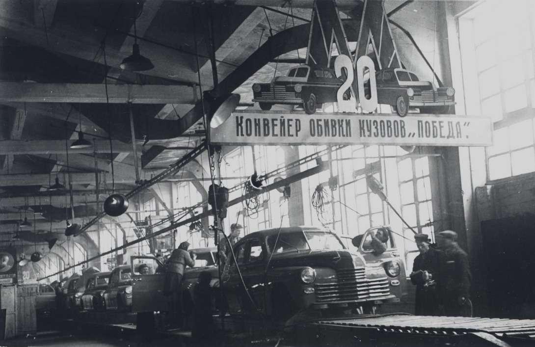 Первый конвейер «Победы». Надворе 1947год, амашины идут уже сдвухярусной «тельняшкой» (так называли этот фасон облицовки радиатора). Трехярусная была только намашинах первой партии.