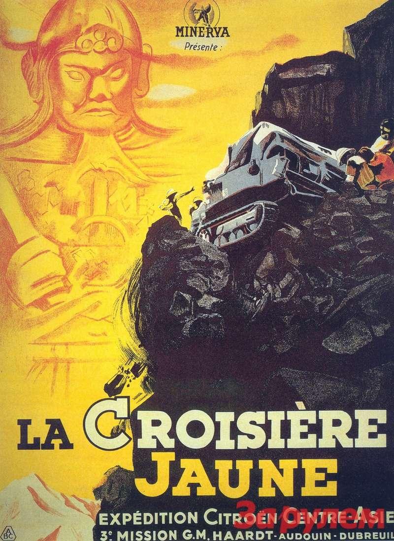 Постер документального фильма, снятого порезультатам Желтого рейда.