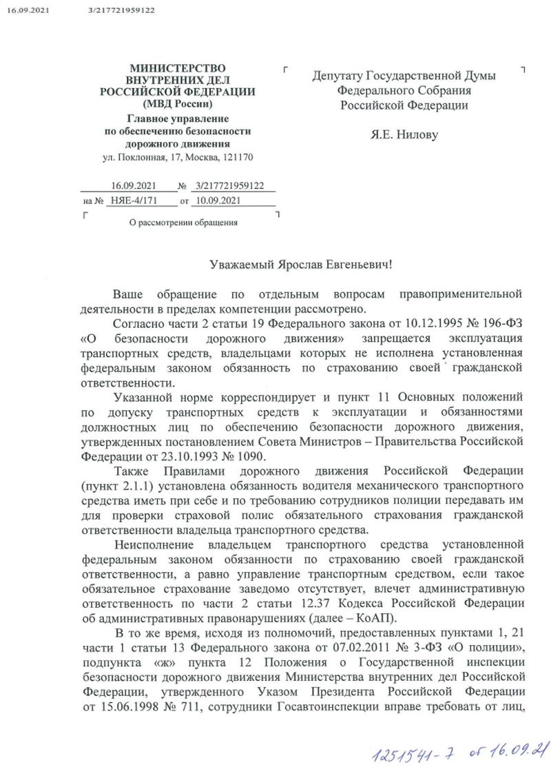ГИБДД разъяснила применение ареста или обязательных работ заезду без ОСАГО