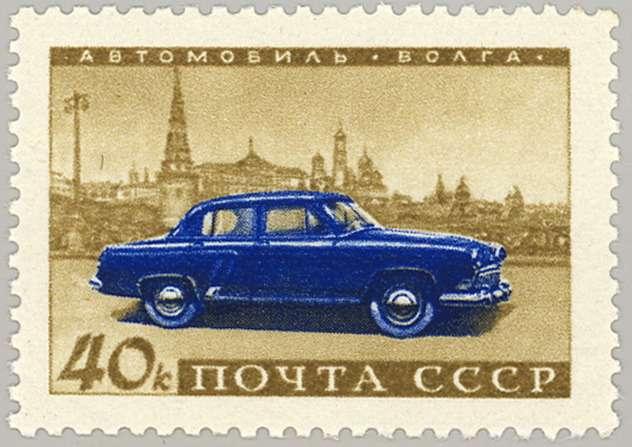 ГАЗ-21 условного второго выпуска напочтовой марке, 1960год