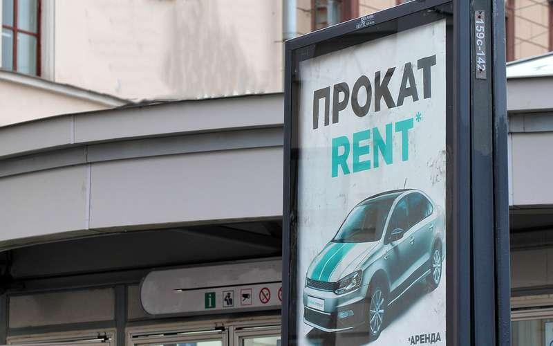 Аренда автомобилей вМоскве подешевела доминимума