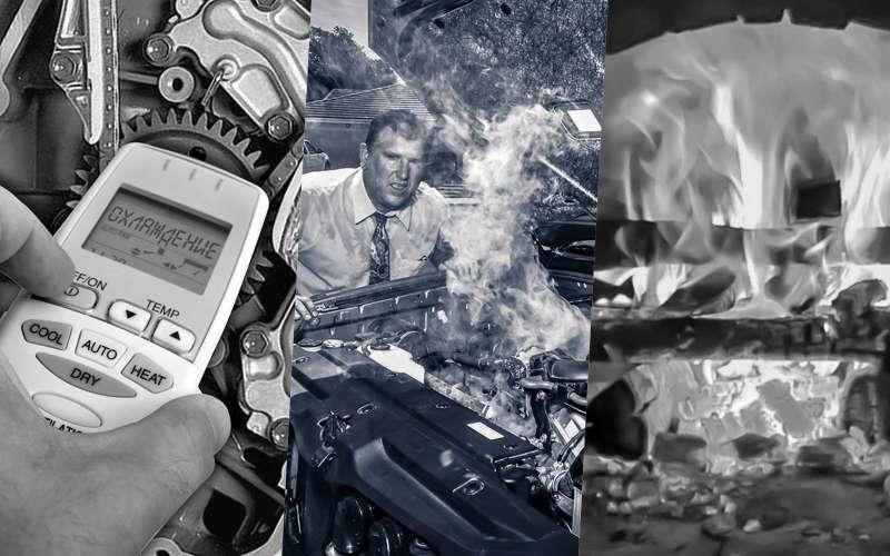 Перегрев двигателя: каков градус ответственности?
