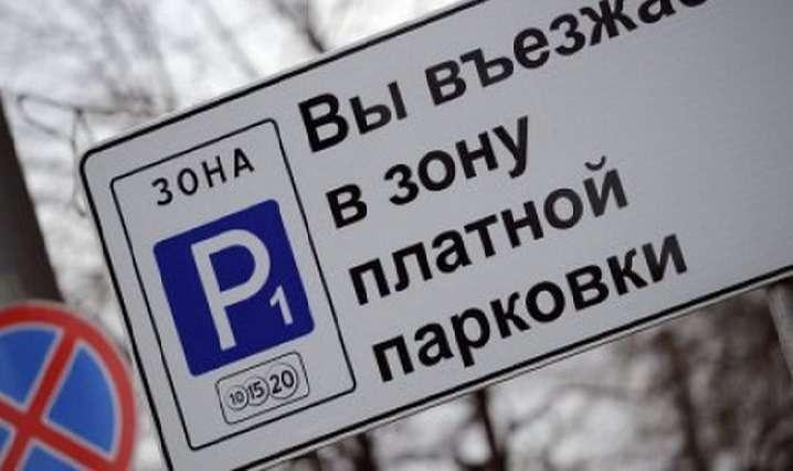 Намосковские парковки установят датчики присутствия