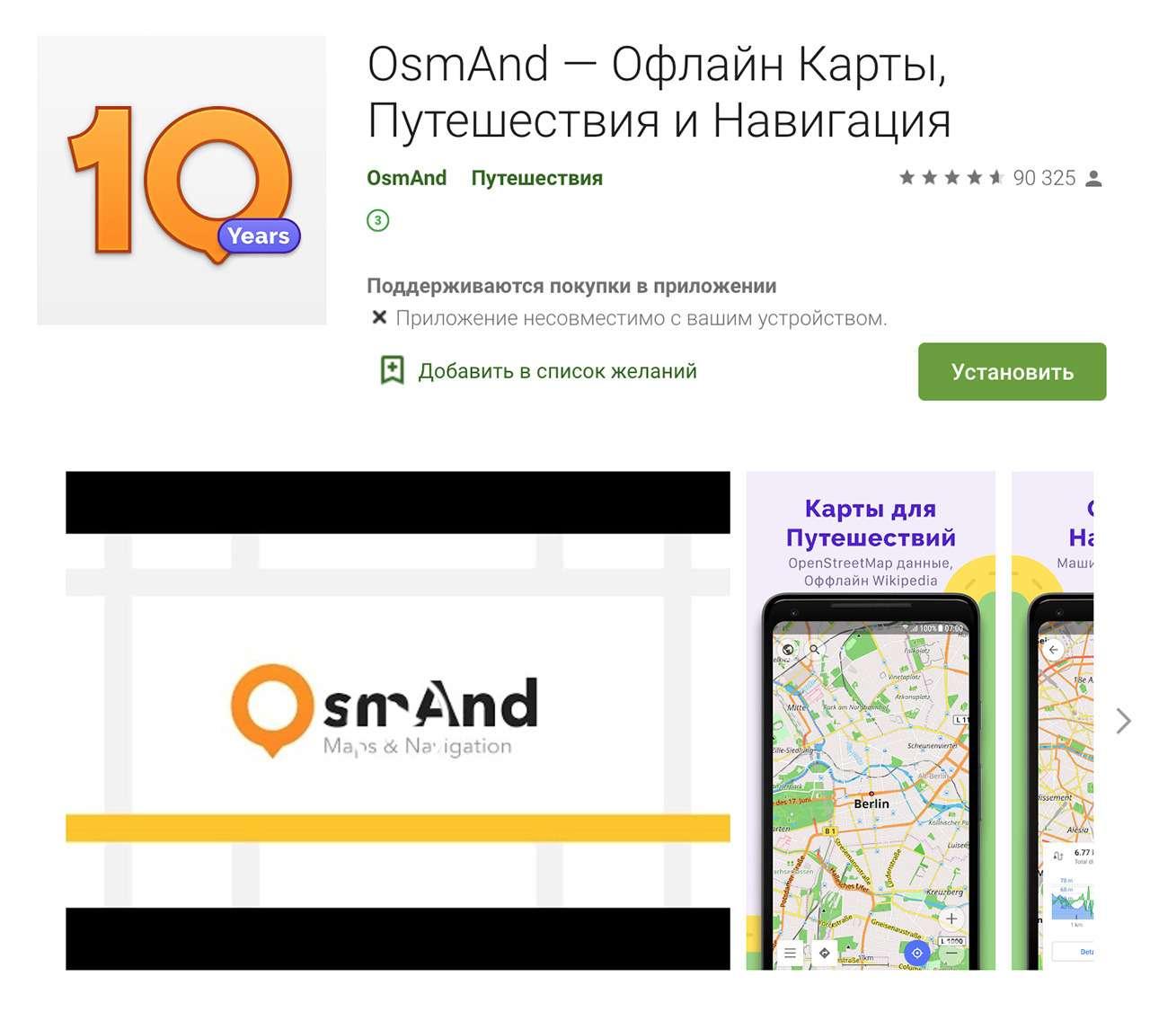 6 альтернатив Яндекс.Навигатору. Выберите свою— фото 1195245