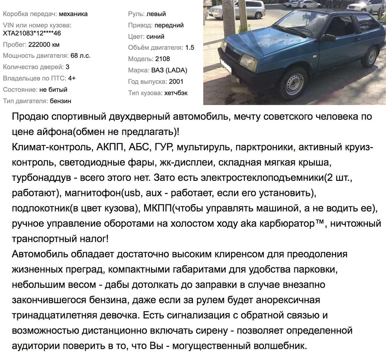 12способов продать автомобиль спомощью смешного описания— фото 931793