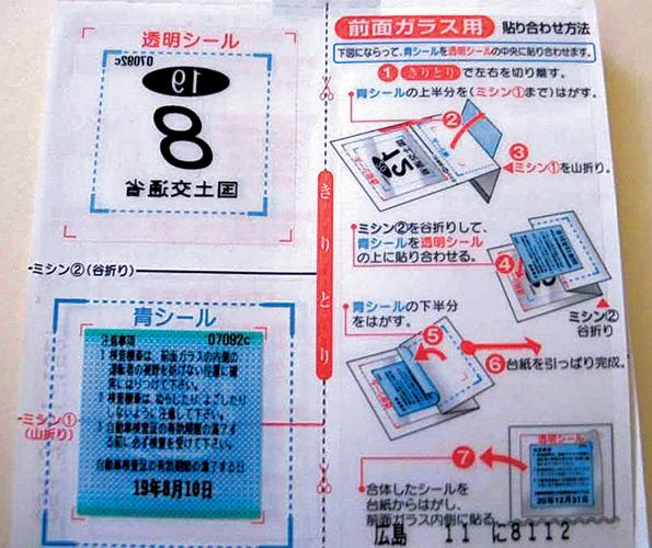 Таквыглядит талон техосмотра по-японски. Без него эксплуатация запрещена.