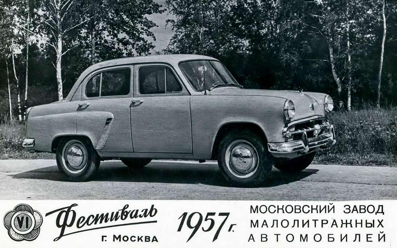 Москвич‑402— что наши инженеры срисовали уОпеля— фото 958836