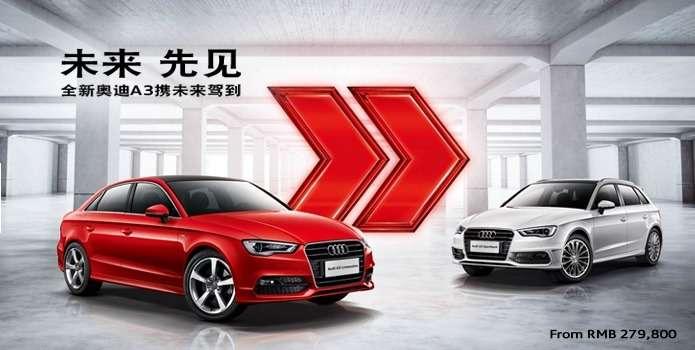 Китай накажет Audi иChrysler замонополизм