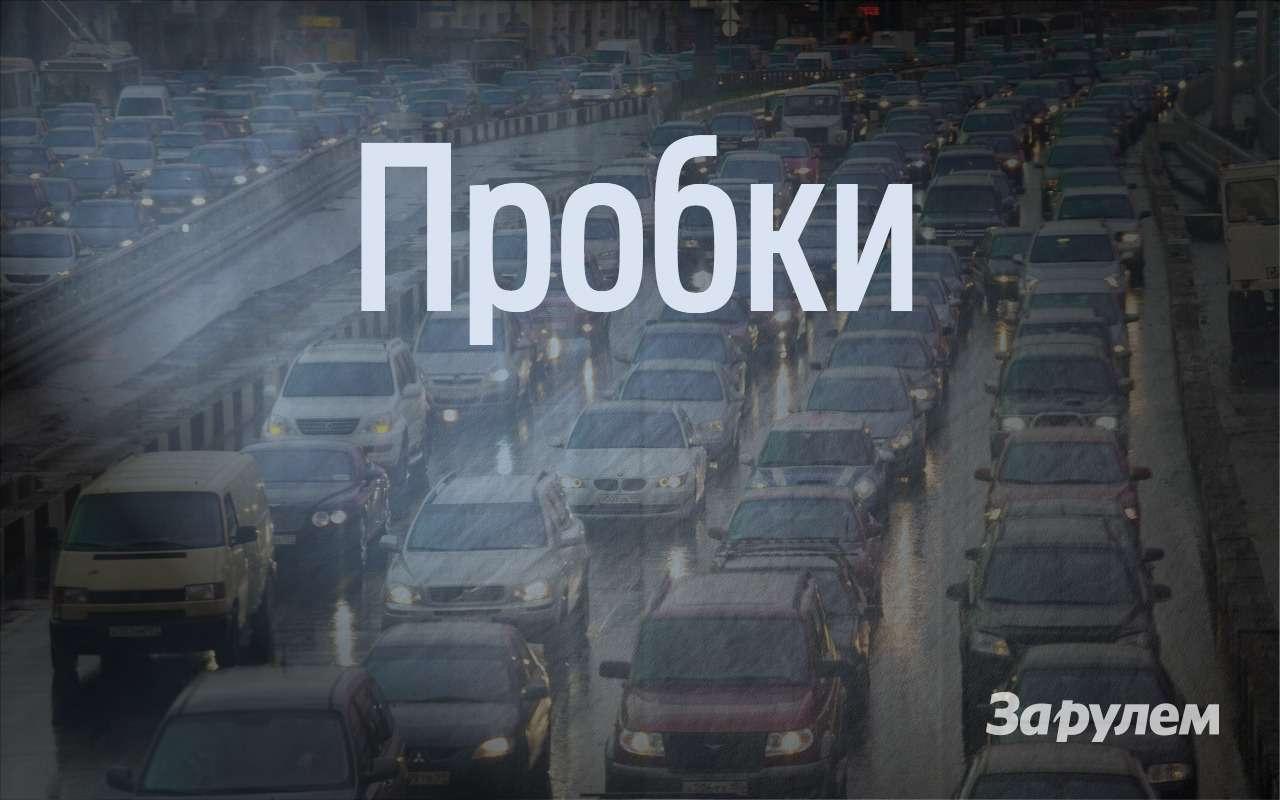 9 причин, почему нестоит ехать замашиной вМоскву— фото 872555