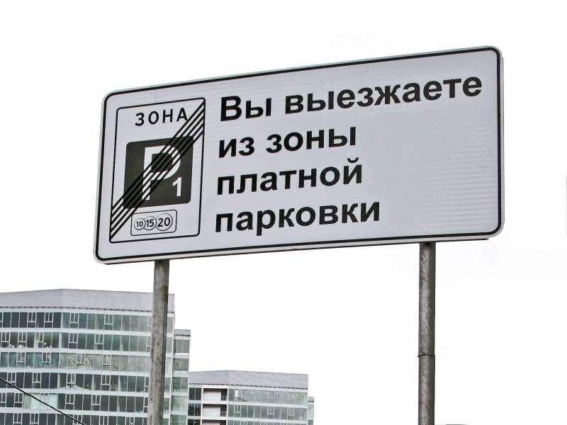 Парковка вцентре Москвы повоскресеньям останется бесплатной