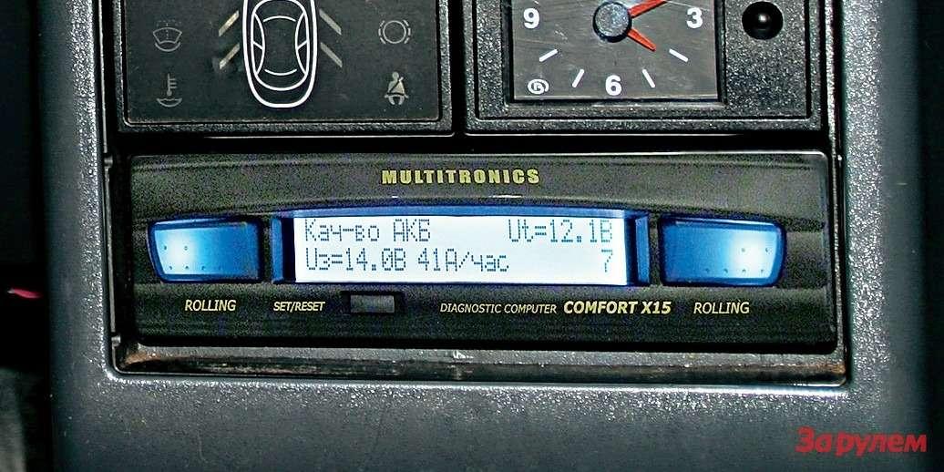 Бортовой компьютер Comfort X15. Емкость вмомент проверки— 41... А/ч! Оставим дробь насовести производителей— емкость все жеизмеряется вамперах, умноженных начасы.