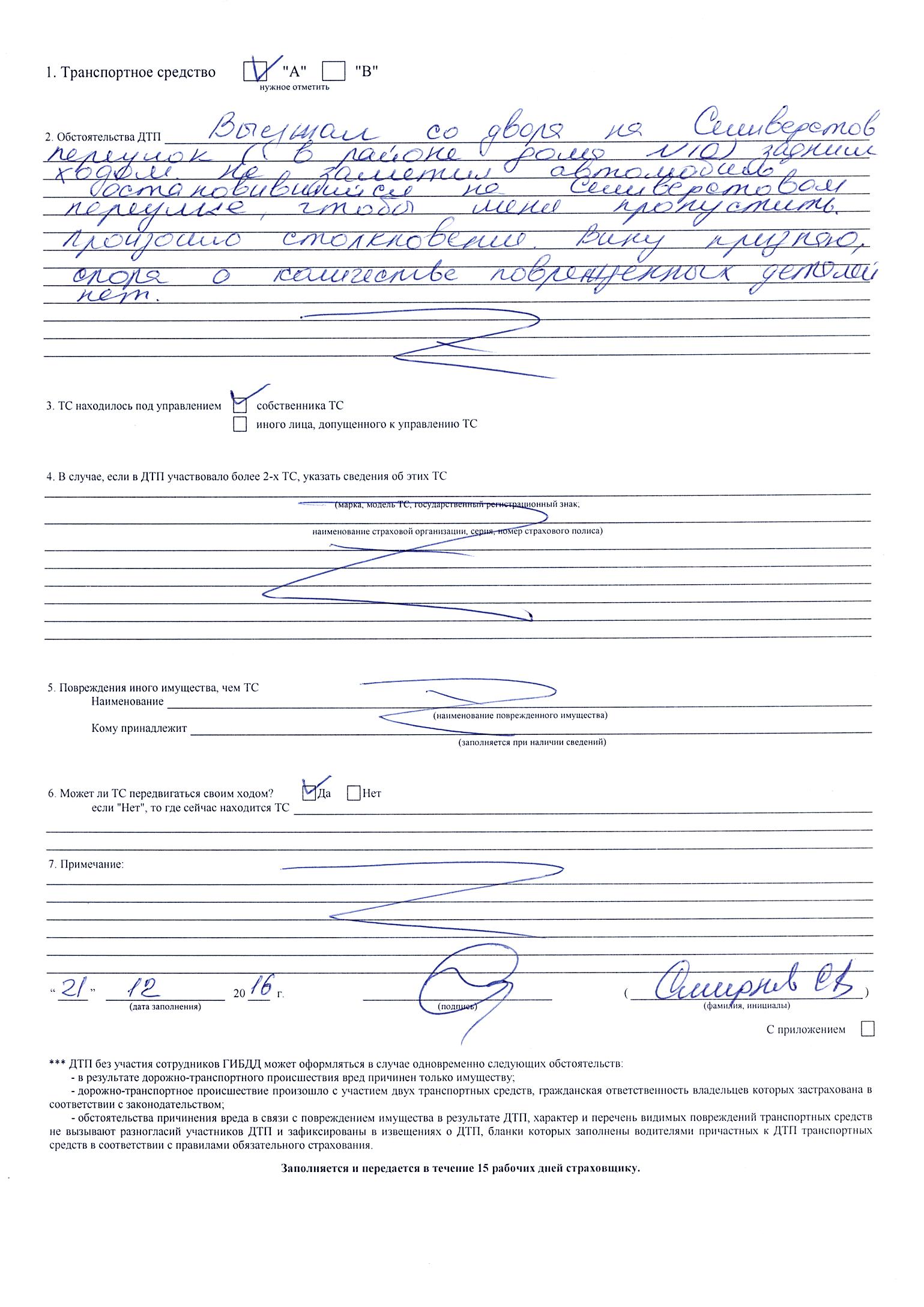 Оформляем ДТП поевропротоколу: сам себе инспектор— фото 704208