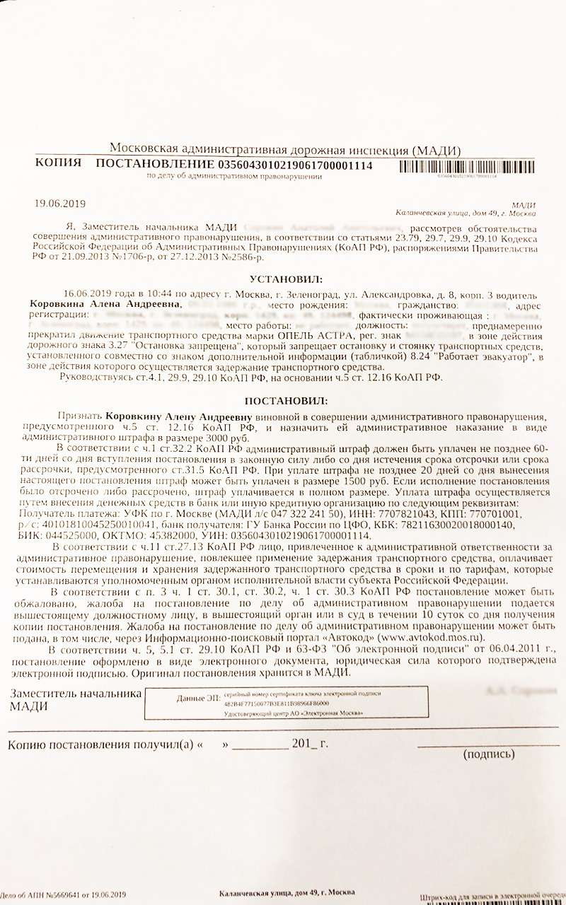 Оштрафовали зазнак, развернутый «спиной»— это вообще законно?— фото 1210514