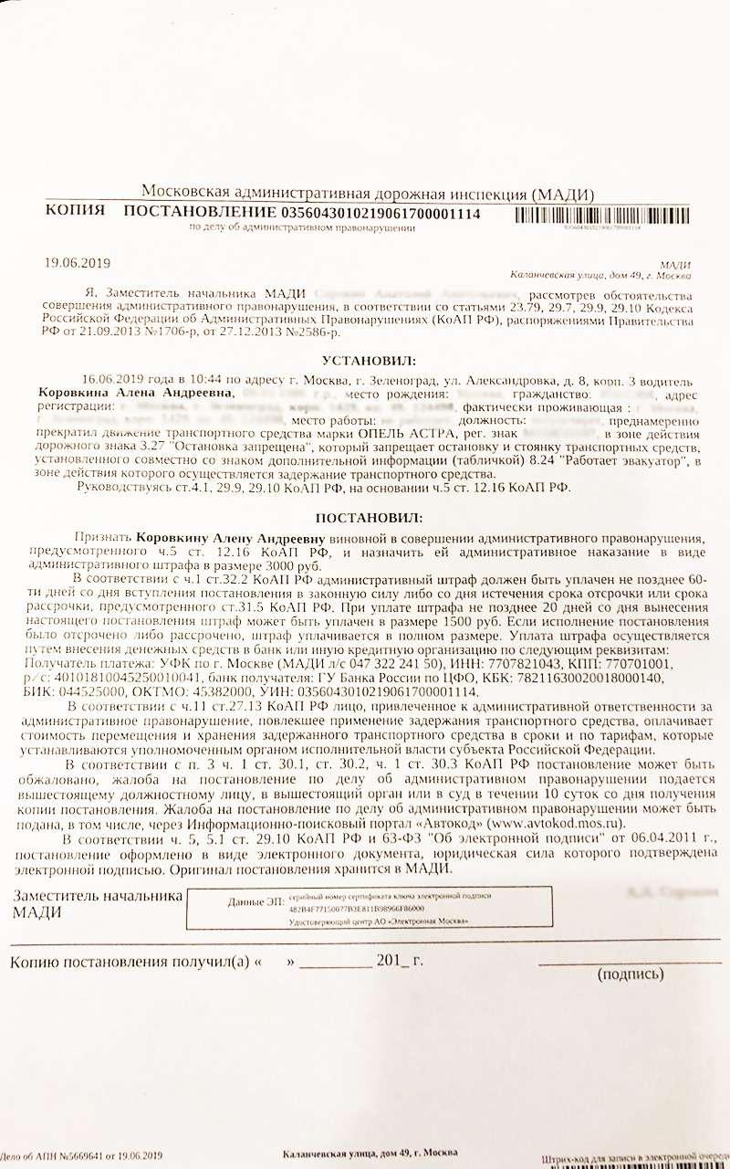 Оштрафовали зазнак, развернутый «спиной»— это вообще законно?