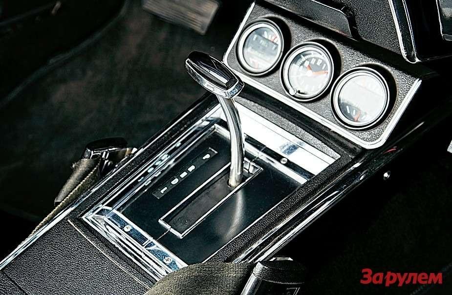 Перед селектором коробки передач стандартные длятех лет приборы, втом числе манометр системы смазки инепременные часы.