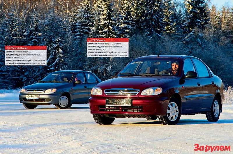 Chevrolet Lanos, ZAZ Chance