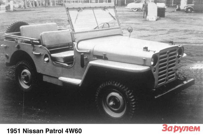 1—1951 Patrol