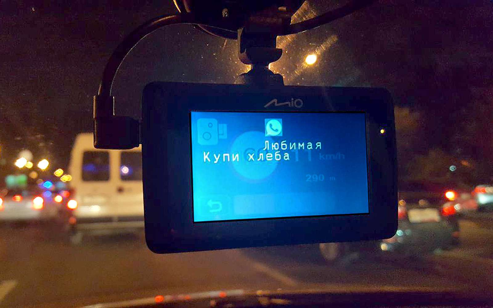Видеорегистратор или пейджер? Тестируем Mio MiVue 788— фото 831398