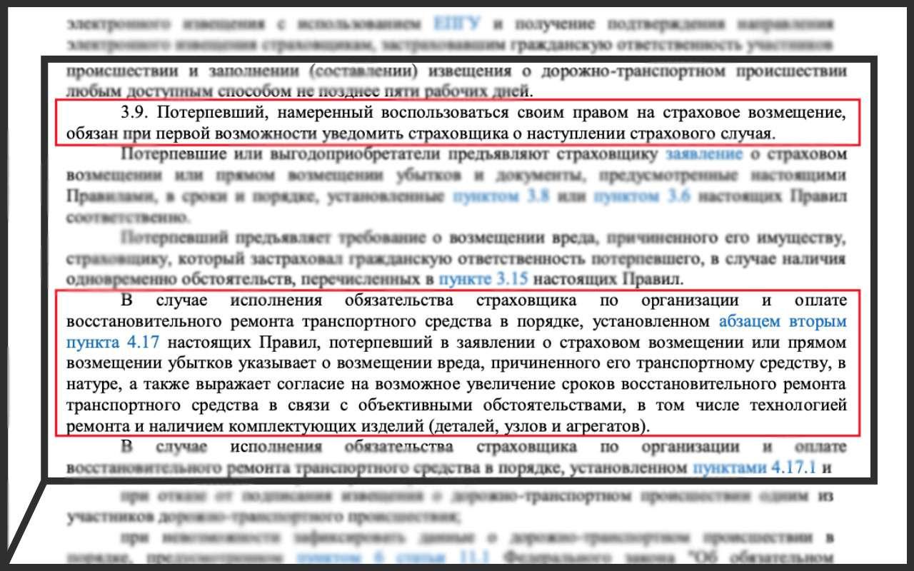 Всеподводные камни договора ОСАГО: читайте внимательно!— фото 1152044
