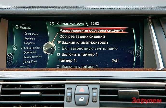 Управление климат-контролем ввиде отдельного блока кнопок сохранено увсех машин. «Ауди» иБМВ утонченным натурам предлагают дополнительные настройки вдебрях меню.