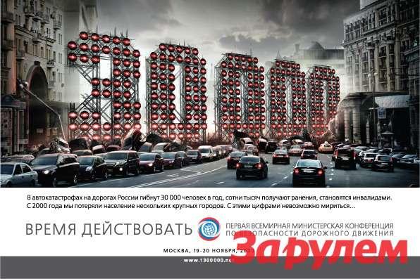 30000_Avtomir