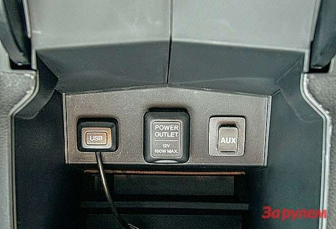 Ныне онпереехал вбокс между сиденьями, аеще обрел компанию ввиде AUX-входа.