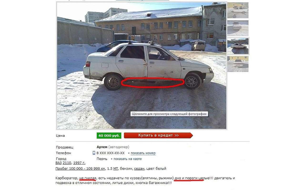 Самые прикольные объявления опродаже машин— фото 857309