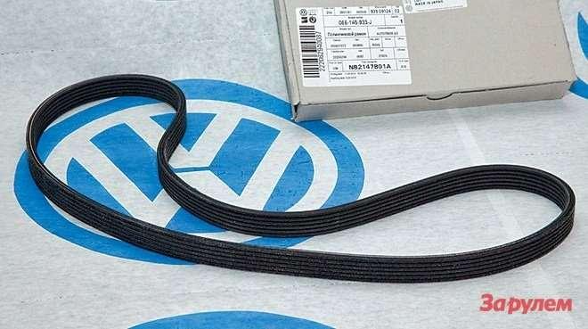 Оригинальный поликлиновой ремень привода генератора 066 145 933 J
