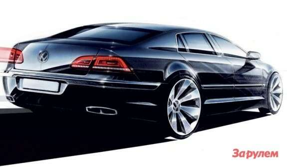 Today's Volkswagen Phaeton sketch side-rear view