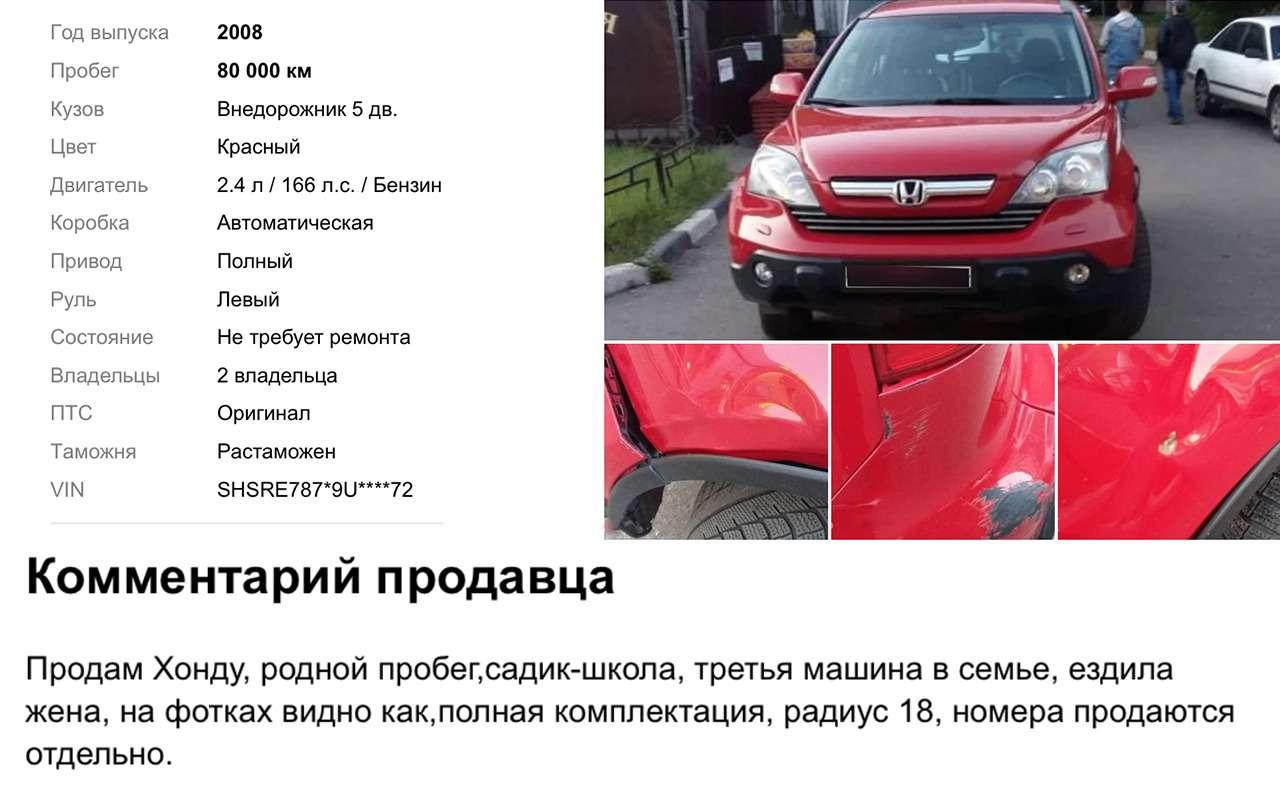 12способов продать автомобиль спомощью смешного описания— фото 931784