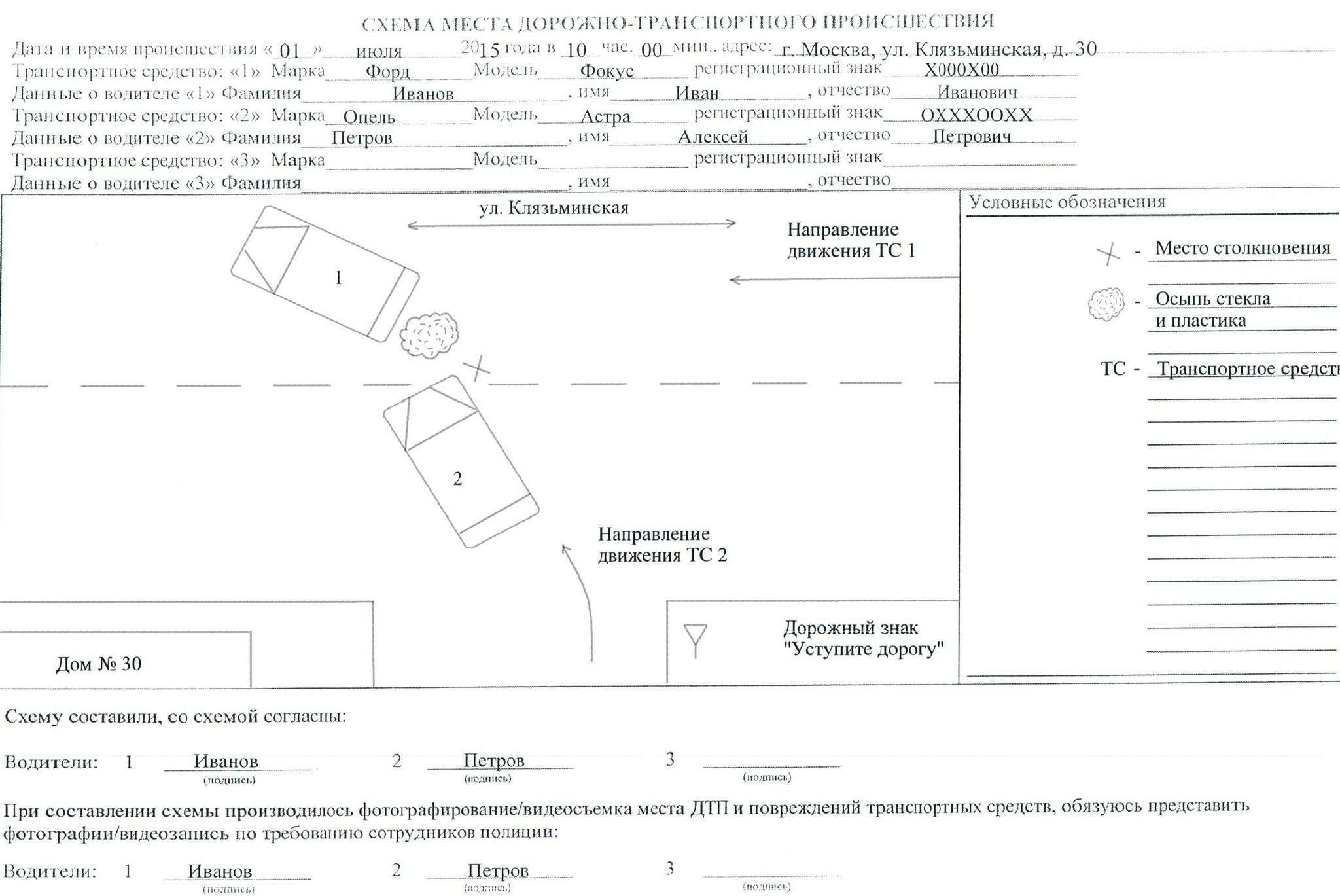 План-схема_1