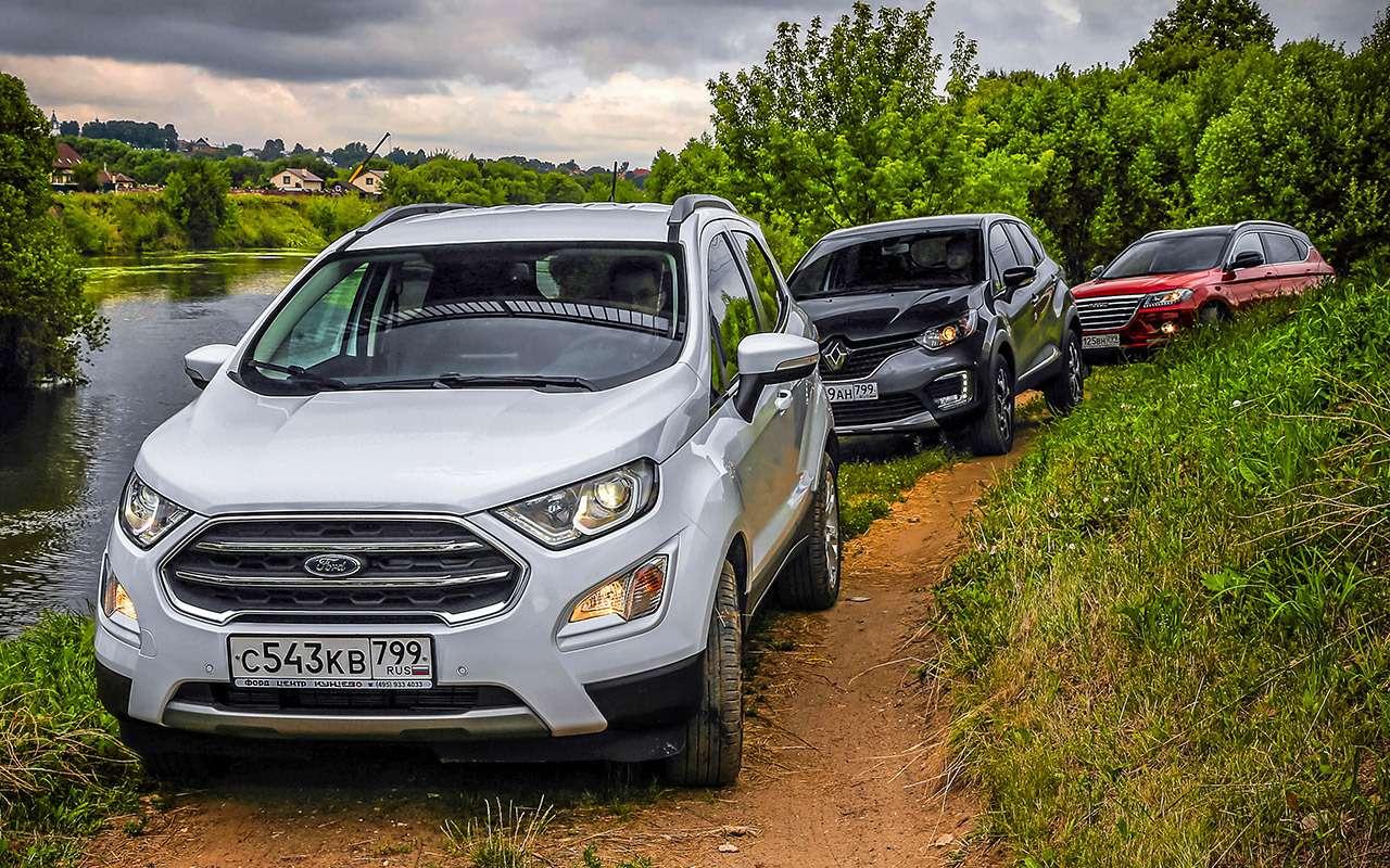 Большой тест кроссоверов: обновленный Ford EcoSport иконкуренты— фото 911173