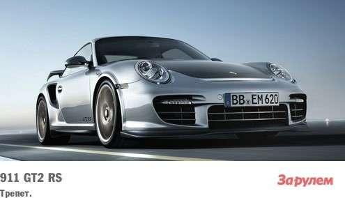 Porsche 911GT2RS