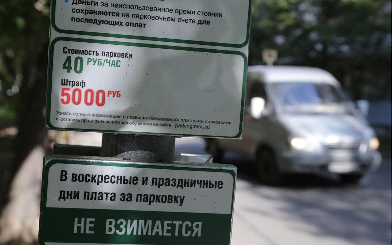 А что, теперь паркуемся бесплатно?— рискованный эксперимент «Зарулем»— фото 987065