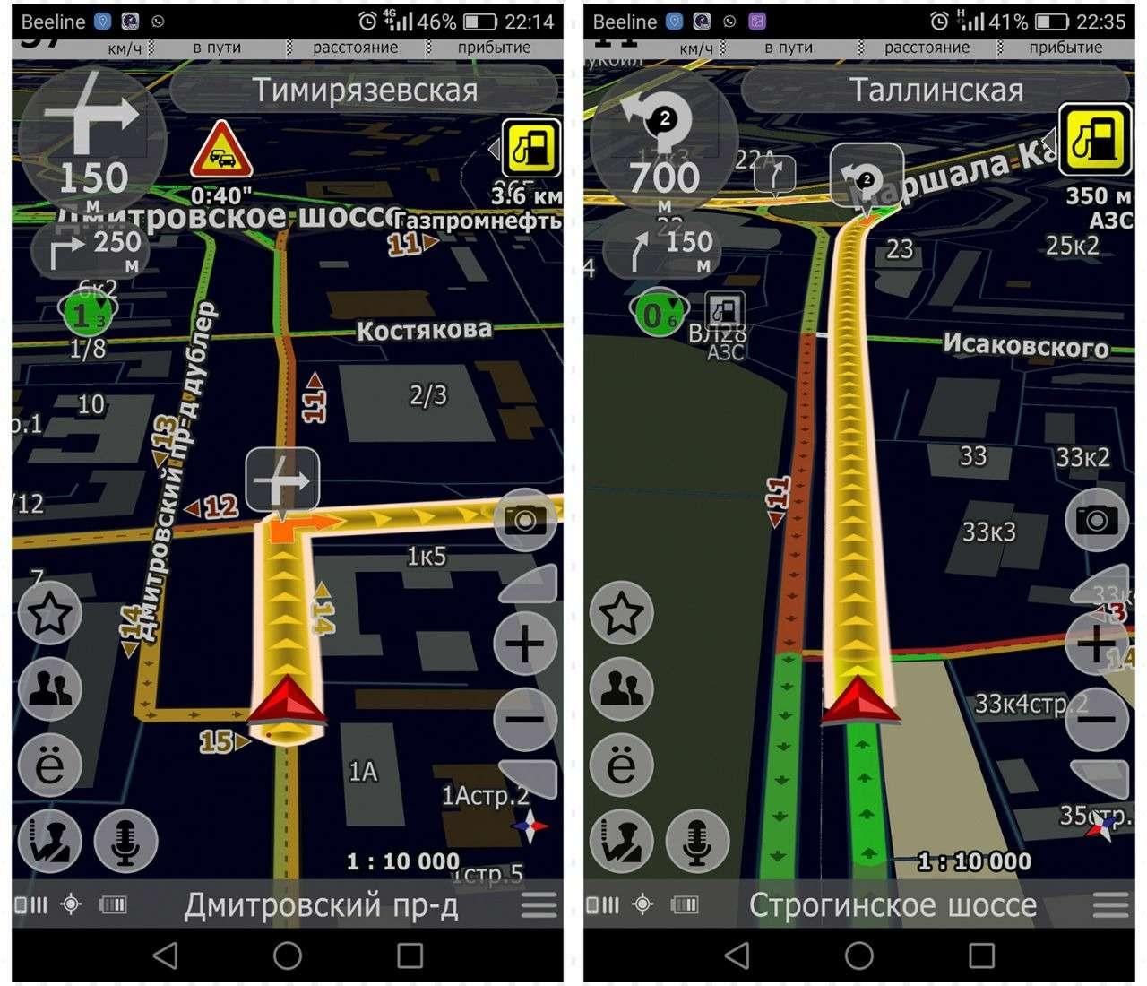 Яндекс.Навигатор или Google— выбираем лучшее мобильное приложение— фото 816274