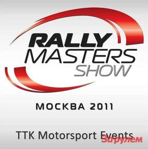 Впервые вРоссии: Rally Masters Show