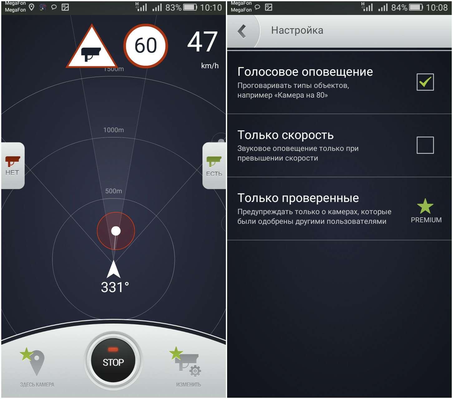 Смартфон вместо радар-детектора: тестируем мобильные приложения— фото 620585