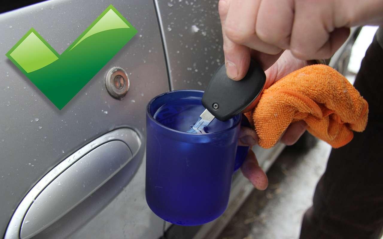 Замерз замок?! 5проверенных способов открыть машину!— фото 824478