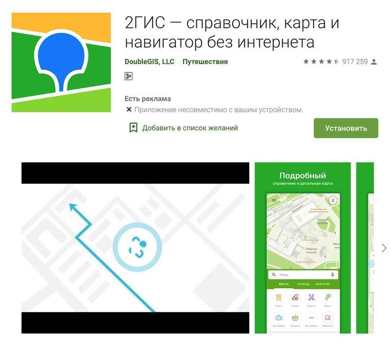 6альтернатив Яндекс.Навигатору. Выберите свою