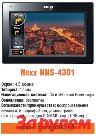 Nexx NNS-4301