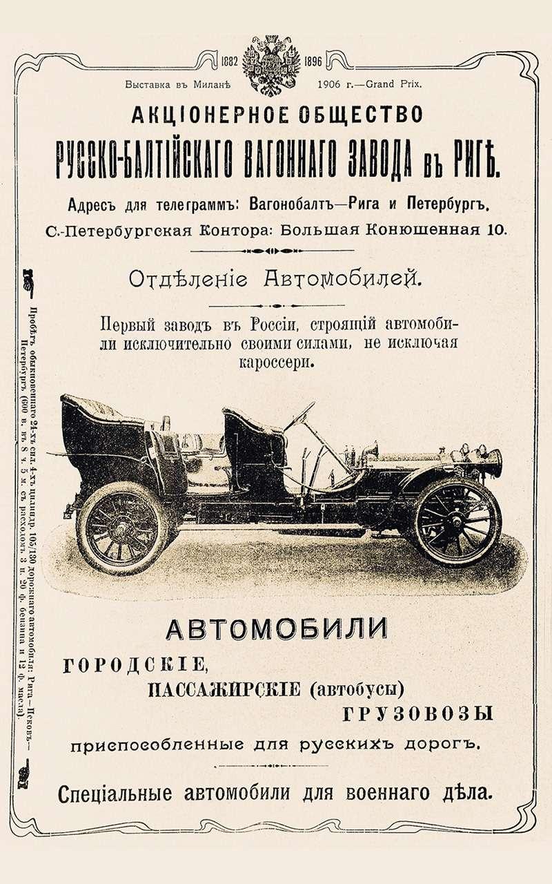 Колеса Российской империи: наш автопром дореволюции— фото 806642