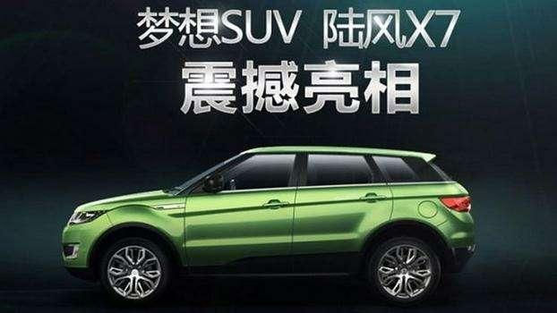 Land Rover пожалуется накитайскую копию кроссовера Evoque