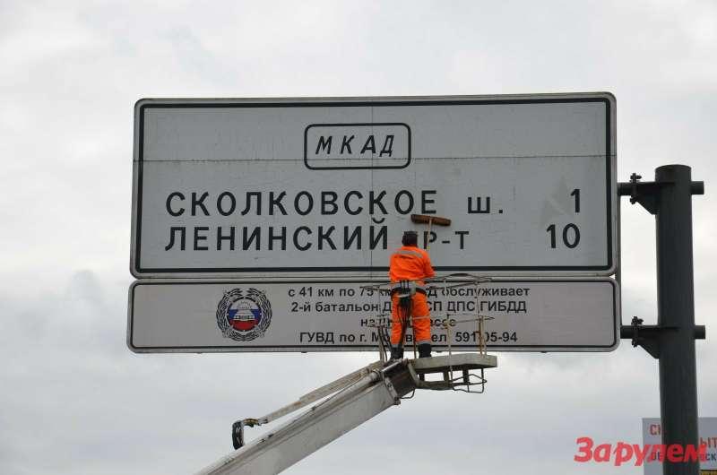 Дороги кновым территориям Москвы