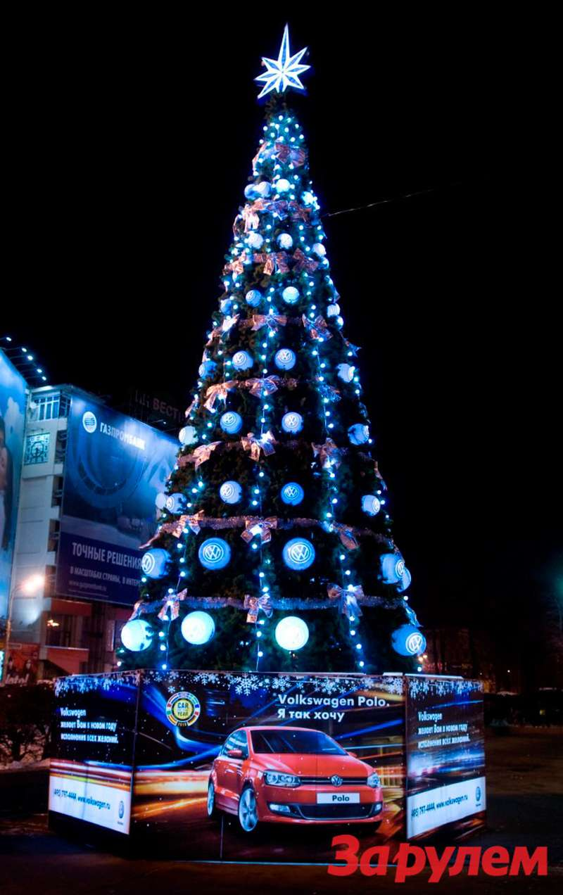 Volkswagen new year tree